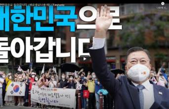 """문재인 대통령, """"대한민국으로 돌아갑니다."""" ...「바르셀로나를 떠나며」"""