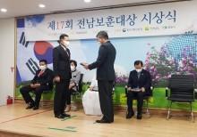 대한민국 무공수훈자회 신안군지회장 김현수 전남보훈대상 특별부문 수상