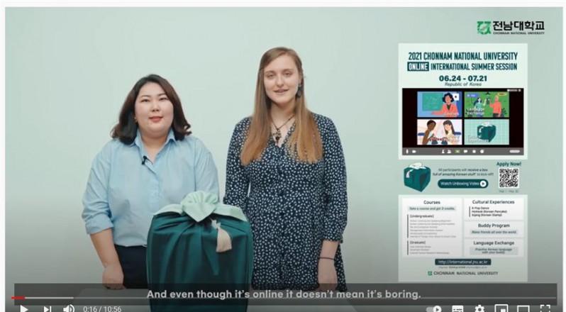 전남대 온라인 국제여름학교 개강